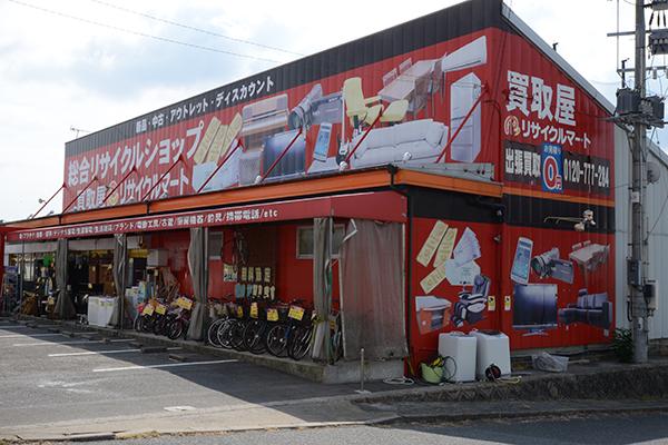リサイクルマート糸島店