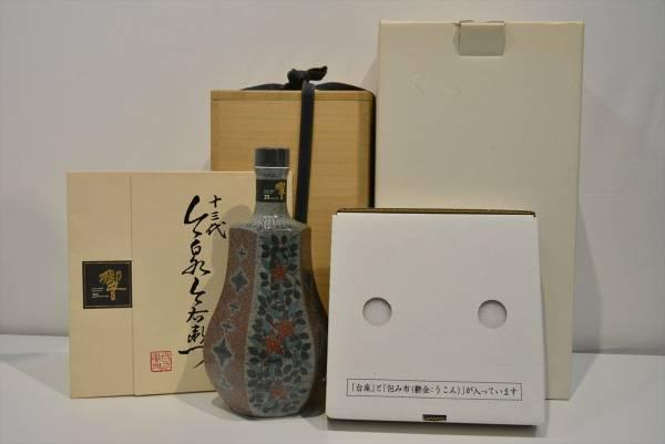 (福岡市博多区)響 35年 十三代今右衛門作ボトル 色絵薄墨草花文洋酒瓶 700mlの買取-