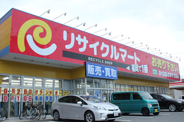 リサイクルマート和白店