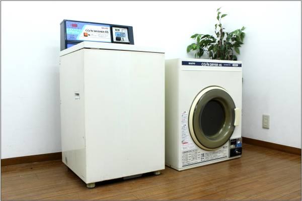 (福岡市中央区) SANYO サンヨー コイン式 全自動洗濯機 乾燥機 セットの買取-36000