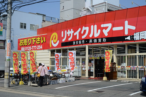 リサイクルマート舞松原店