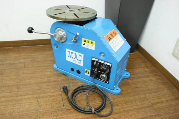 (福岡市東区)マツモト機械 MAC 小型ポジショナー PS-1Fの買取-26000