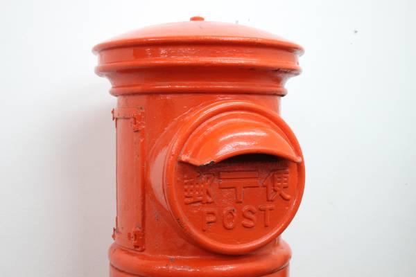 (福岡市城南区)台座付き 丸型 郵便ポスト 全長166cm 昭和レトロの買取-60000