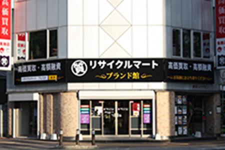 質屋リサイクルマート ブランド館 赤坂店