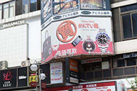 質屋リサイクルマート 中洲店