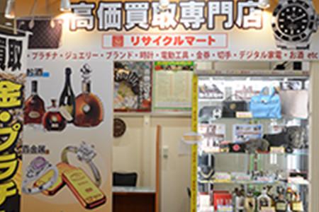 リサイクルマートフレスポ鳥栖店