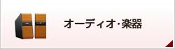 オーディオ・楽器