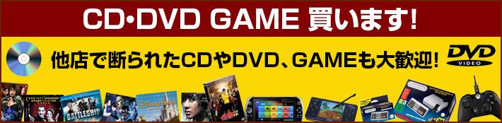 CD・DVD、GAME買います!他店で断られたCDやDVD、GAMEも大歓迎!