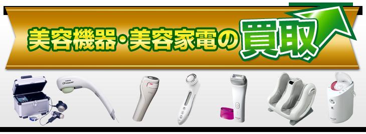 美容機器・美容家電の買取