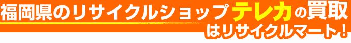 福岡県のリサイクルショップ テレホンカードの買取はリサイクルマート!