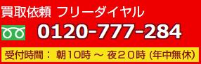 買取依頼フリーダイヤル 0120-777-284 受付時間 朝10時~夜20時(年中無休)