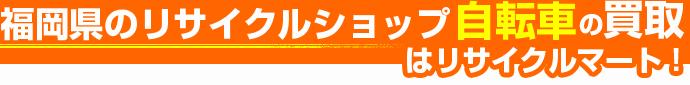 福岡県のリサイクルショップ 自転車の買取はリサイクルマート!