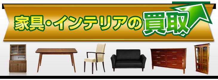家具・インテリアの買取