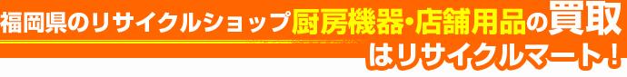 福岡県のリサイクルショップ 厨房機器・店舗用品の買取はリサイクルマート!