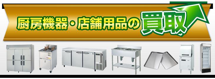 厨房機器・店舗用品の買取