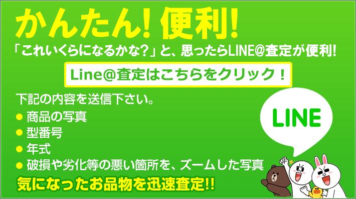 Line@査定-かんたん!便利!「これいくらになるかな?」と思ったらLINE@が便利!気になったお品物を迅速査定!