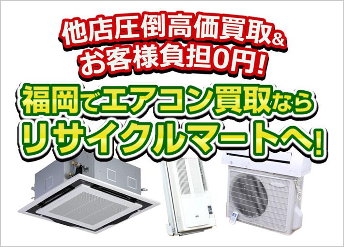 他店圧倒高価買取&お客様負担0円!福岡でエアコン買取ならリサイクルマートへ!