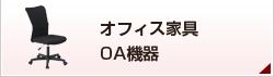オフィス家具・OA機器