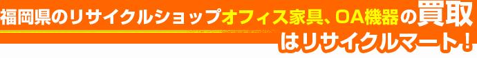 福岡県のリサイクルショップ オフィス家具・OA機器の買取はリサイクルマート!