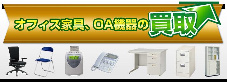 オフィス家具・OA機器の買取