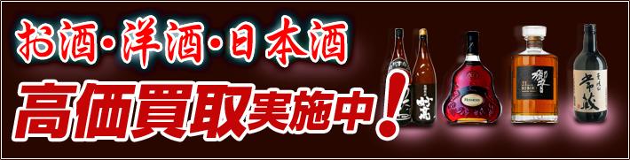 お酒・洋酒・日本酒 高価買取中!