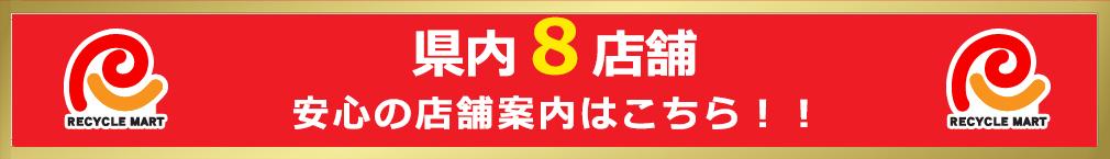 県内8店舗 安心の店舗案内はこちら! 県内12店舗だから高価買取