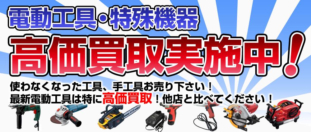 電動工具・特殊機器 高価買取実施中! 使わなくなった工具、手工具お売りください!最新電動工具は特に高価買取!他店と比べてください!