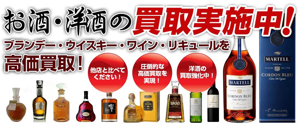 お酒・洋酒の買取実施中!ブランデー・ウイスキー・ワイン・リキュールを高価買取!