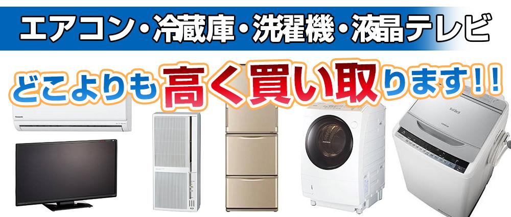 エアコン・冷蔵庫・洗濯機・液晶テレビ どこよりも高く買い取ります!