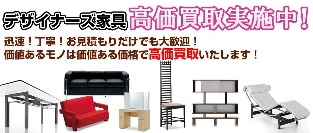 デザイナーズ家具高価買取実施中!迅速!丁寧!お見積りだけでも大歓迎!価値あるモノは価値ある価格で高価買取いたします!