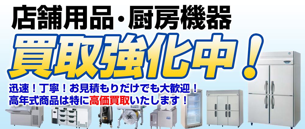 店舗用品・厨房機器 買取強化中! 迅速!丁寧!お見積りだけでも大歓迎!高年式商品は価値ある価格で高価買取いたします!