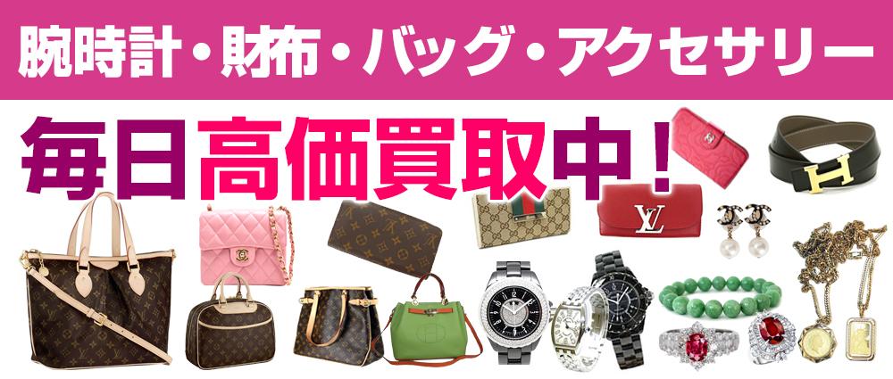 腕時計・財布・バッグ・アクセサリー 毎日高価買取中!