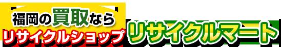 リサイクルショップ (福岡県・福岡市)不用品買取の 『リサイクルマート』 - 福岡県の不用品買取はリサイクルマートにお任せください!