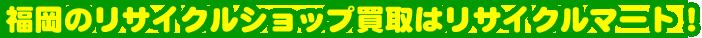 福岡のリサイクルショップ買取はリサイクルマート