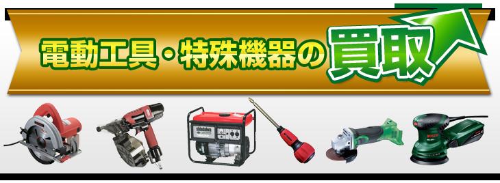 電動工具・特殊機器の買取