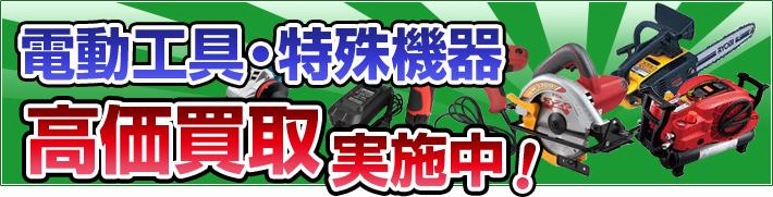 電動工具・特殊機器 高価買取実施中!