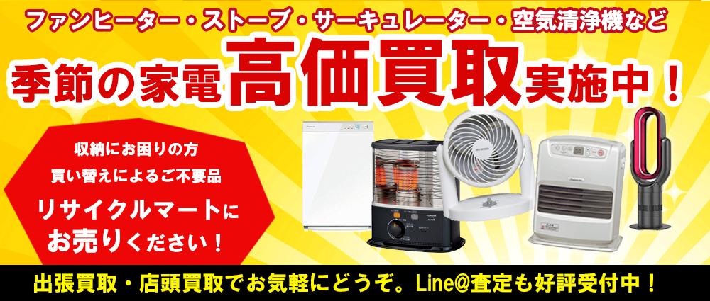 季節の家電 毎日高価買取中!