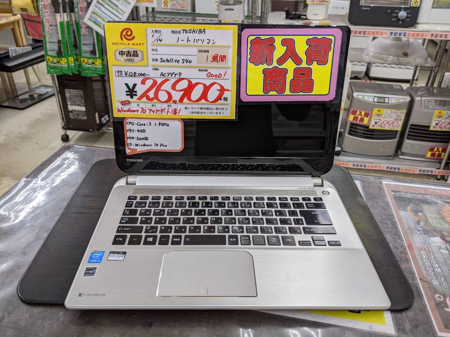 CPU Core i3 Windows10Pro 14インチ薄型★軽量 TOSHIBA dynabook Satellite S40-B メモリ 4G/450GB 無線LAN/カメラ/Bluetooth をお買取りさせて頂きました!!の買取-