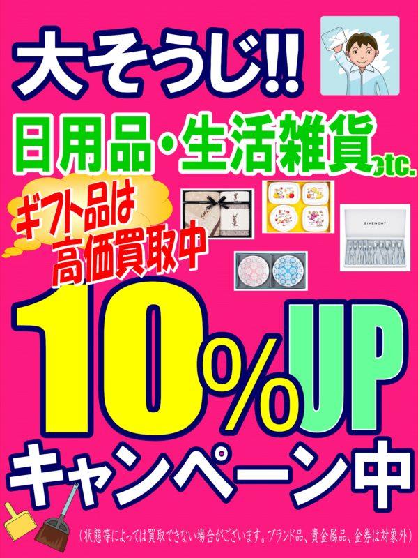 12月は「大掃除買取10%アップキャンペーン」開催中です!!