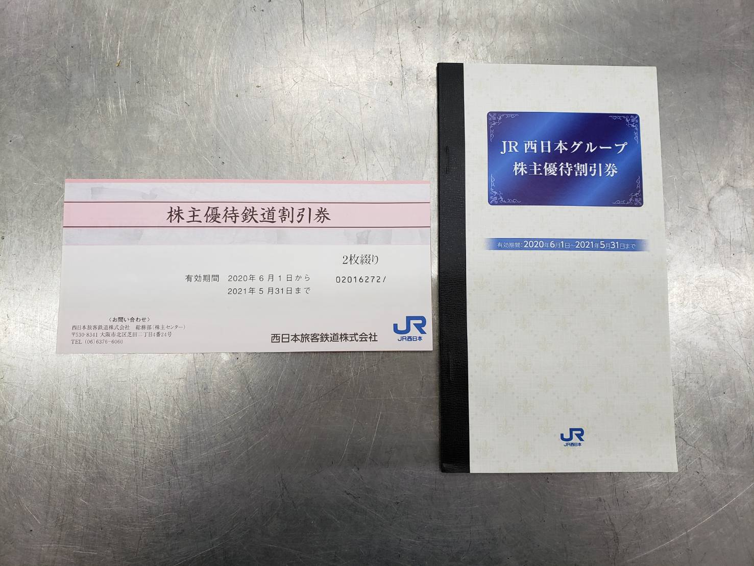 JR 株主優待鉄道割引券、JR西日本グループ 株主優待割引券 買取致しました。の買取-