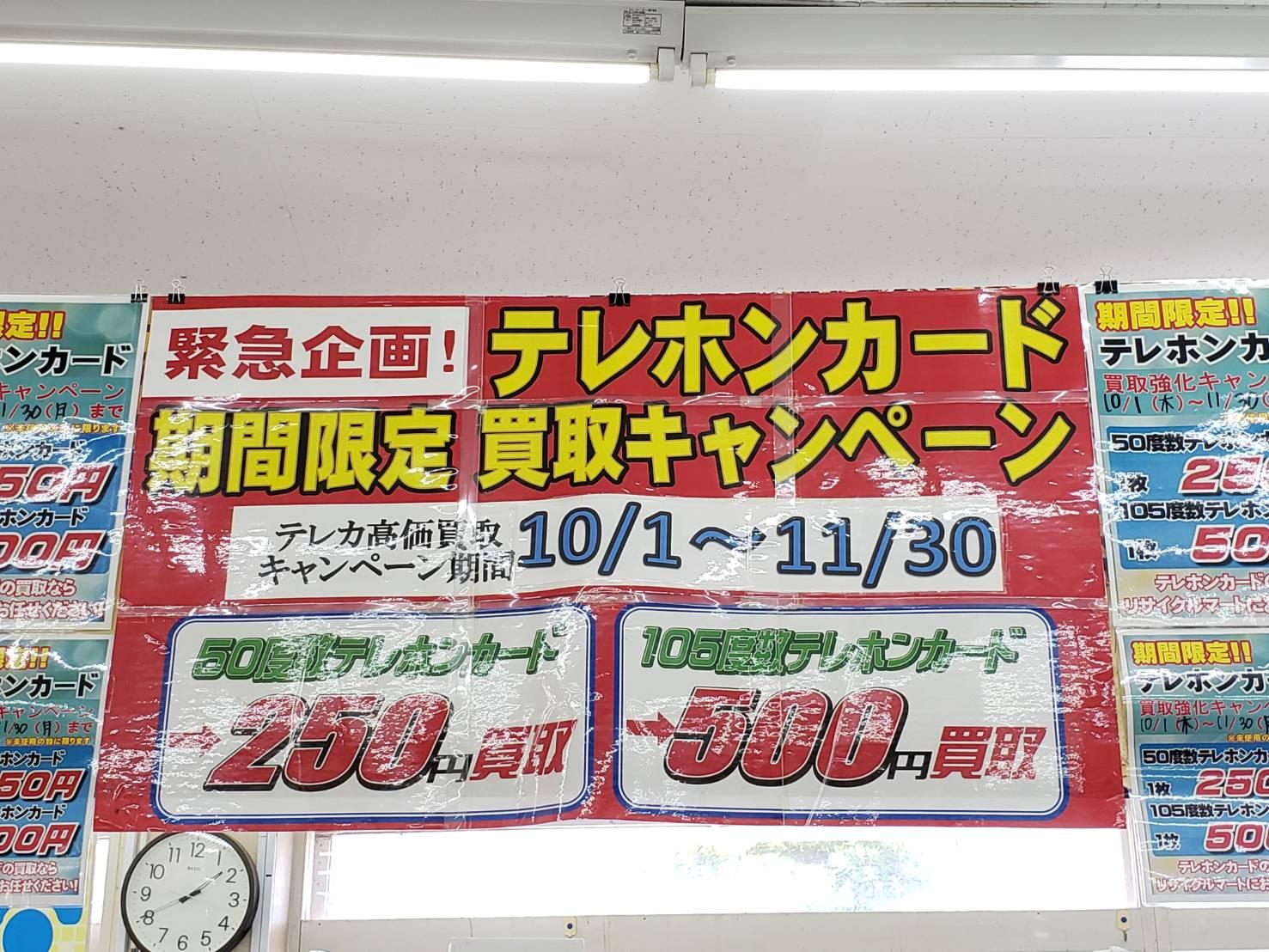 期間限定! ★テレホンカード★ 買取UPキャンペーン開催中!!