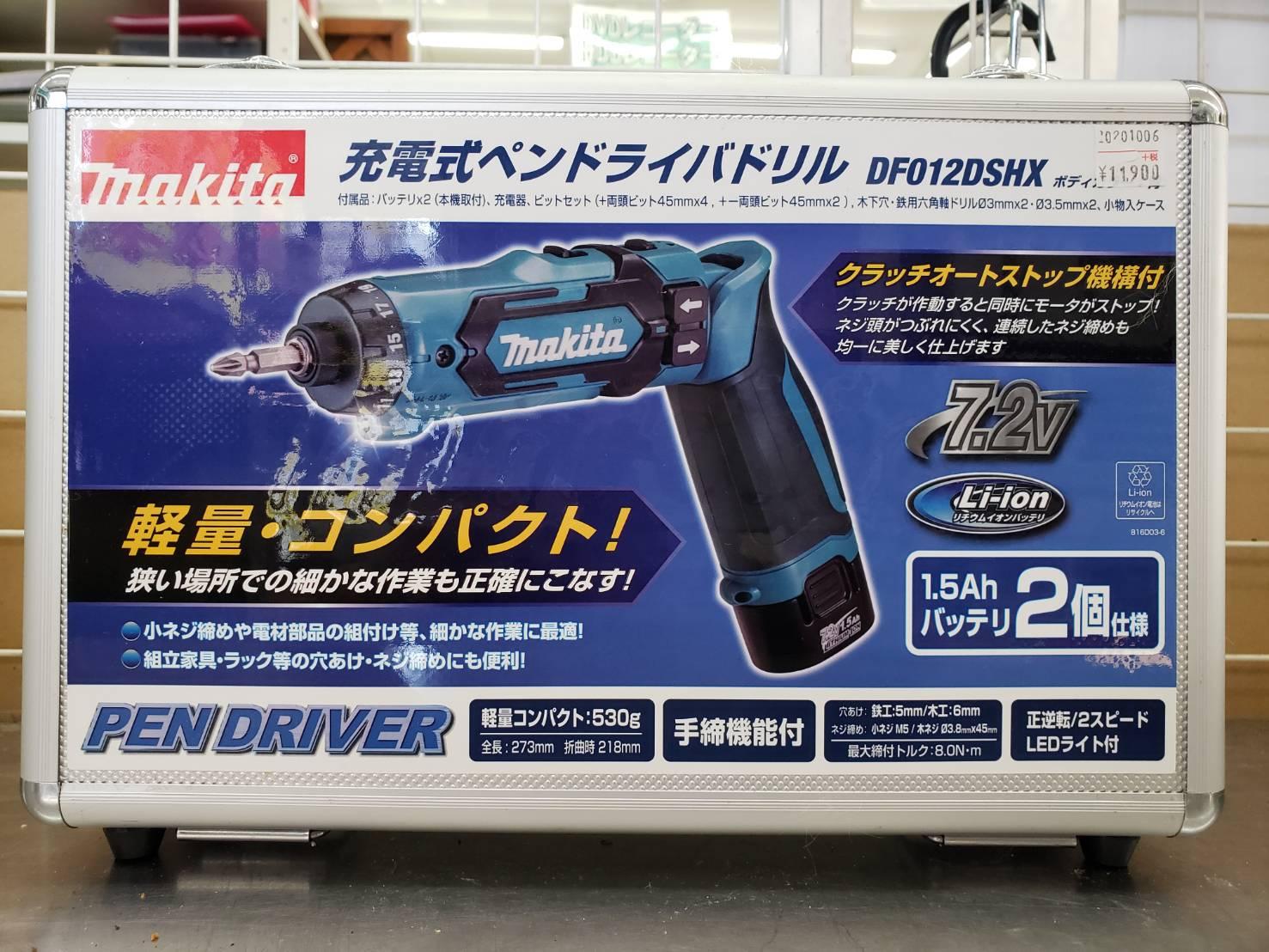 makita / マキタ 充電式ペンドライバドリル DF012DSHX 未使用品 買取致しましたの買取-