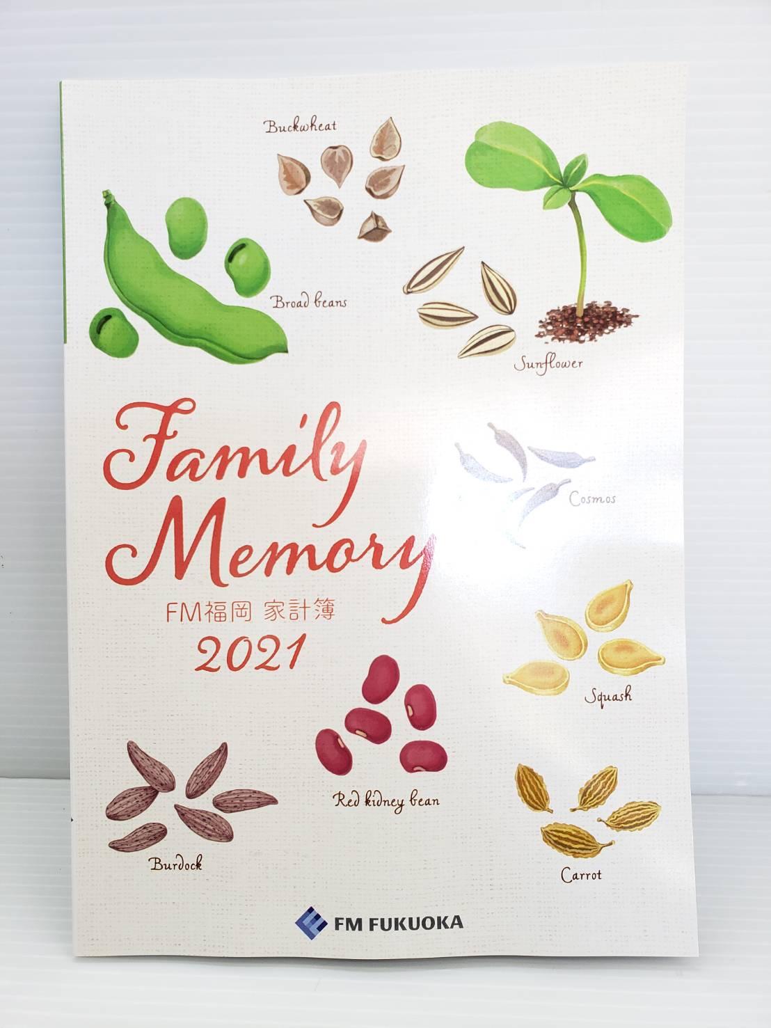 2021年度版 FM福岡 家計簿 今年も入荷しました!