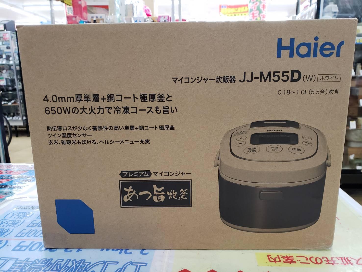 Haier / ハイアール 5.5合 炊飯ジャー JJ-M55D 未使用品 買取致しました!の買取-