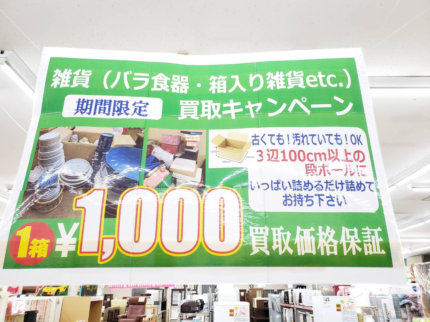 超お得!買取キャンペーンのお知らせです! 段ボール1箱1000円買取確定!
