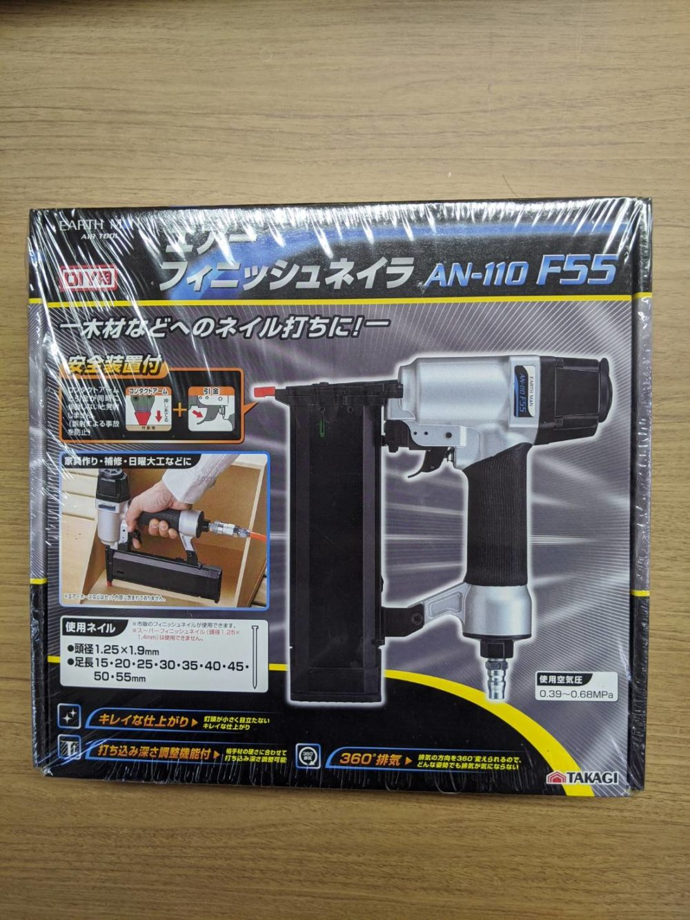 未使用 エアーフィニッシュネイラ(EARTH MAN) AN-110 F55 買取致しました!!の買取-