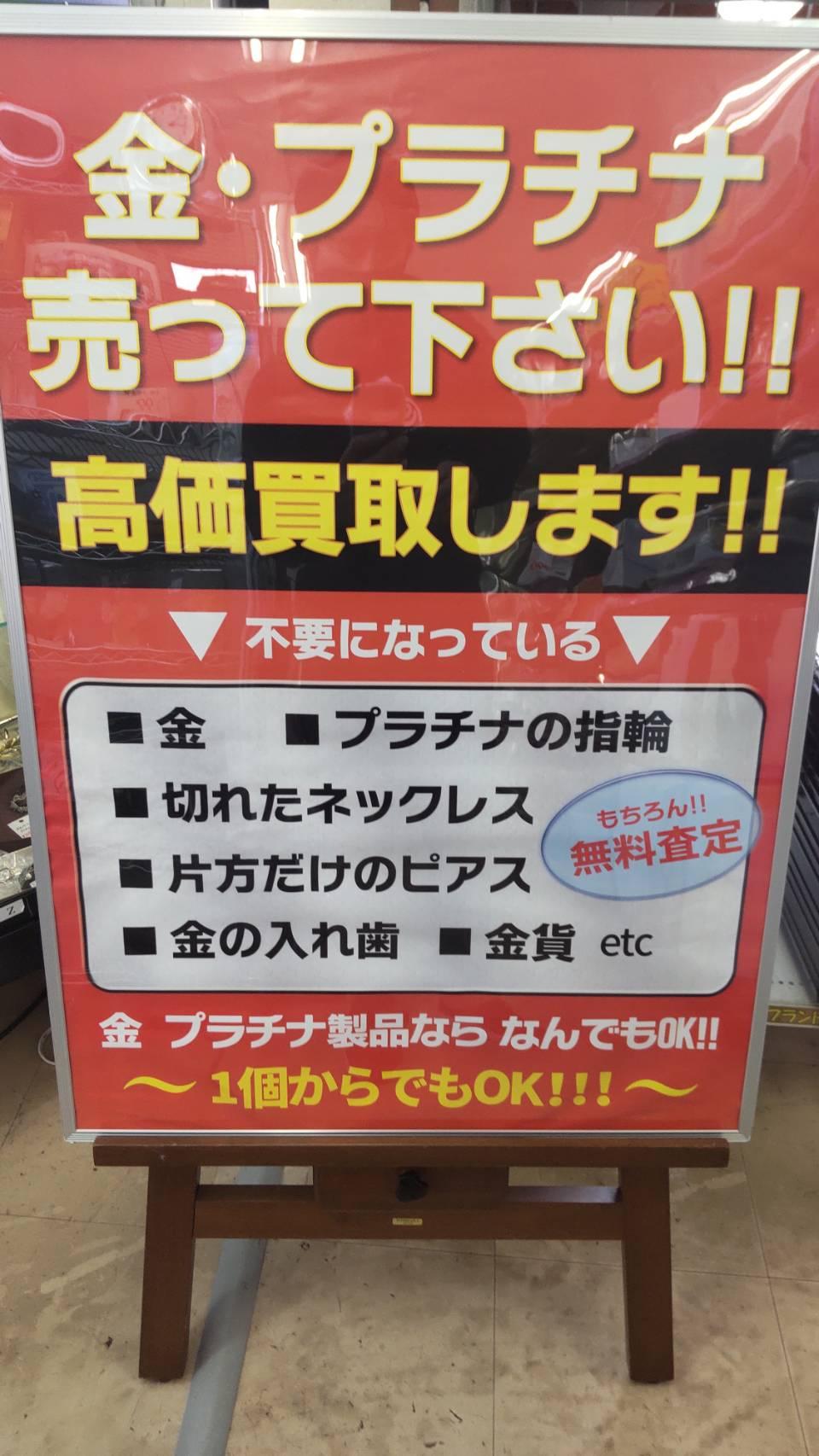 【高騰中】2月に入っても金相場高騰中です♪売るなら今!!