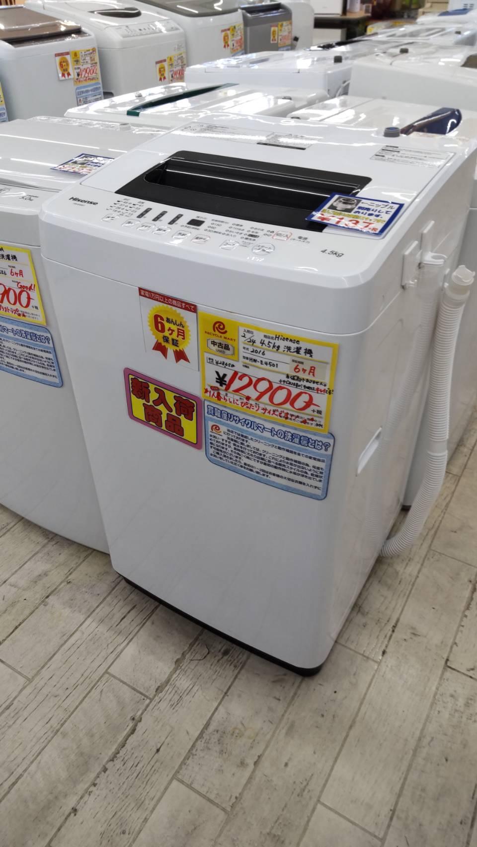 【Hisense ハイセンス 4.5kg 洗濯機 2016年 HW-E4501 一人暮らしにピッタリのサイズ】を買取させて頂きました!の買取-