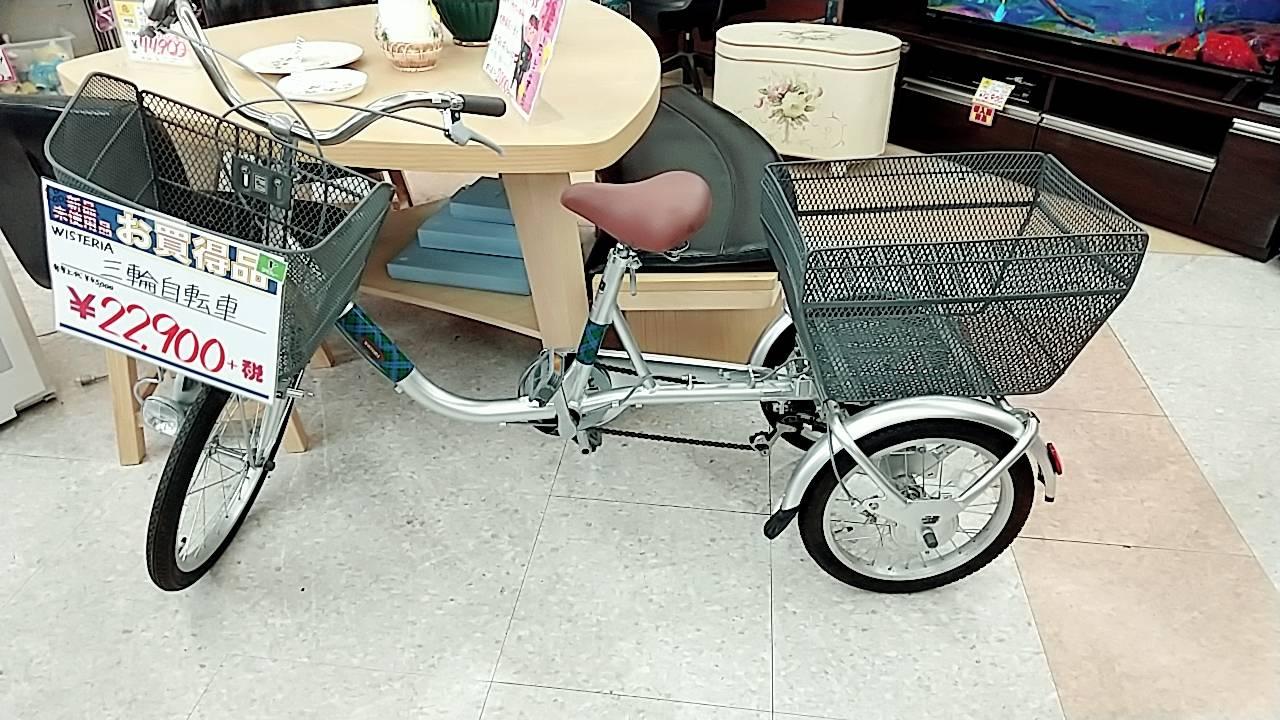 【美品!! WISTERIA ウィステリア 三輪自転車】を買取致しました!!の買取-