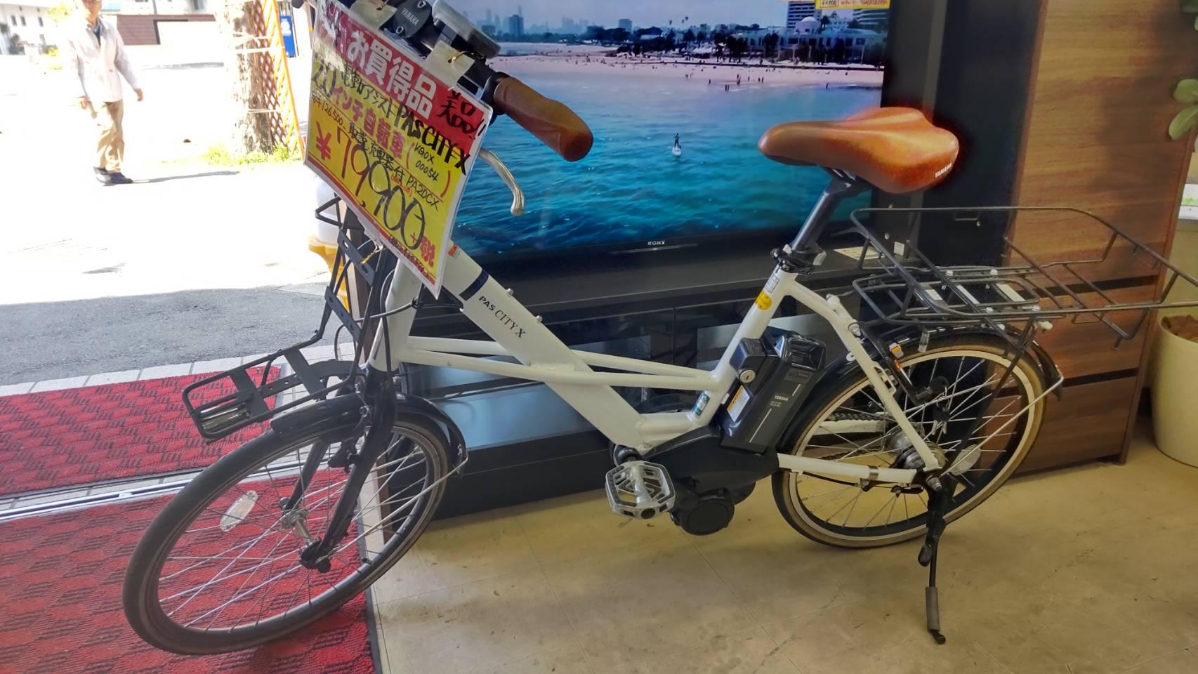 【YAMAHA ヤマハ 電動アシスト自転車 PAS-CITY-X 20インチ PA20CX】を買取させて頂きました!の買取-